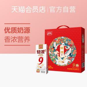 盼盼特浓花生牛奶250ml*12瓶复合蛋白饮料整箱礼盒    19.9元