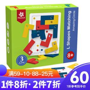 PinwheelL型配对拼图游戏儿童逻辑思维专注力注意力训练桌游幼儿益智玩具4-5-6-8岁以上L型配对游戏-3阶*2件    117.46元(合58.73元/件)