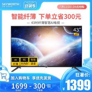 创维43E33A43英寸4K高清电视机智能网络wifi平板液晶家用彩电40    1399元