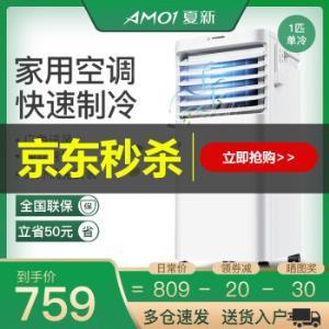 夏新(AMOi)可移动空调大1.5P冷暖两用便携式家用客厅厨房立柜式一体机759元(需用券)