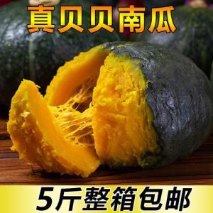 贝贝南瓜宝宝辅食5斤 11.9元(需用券)