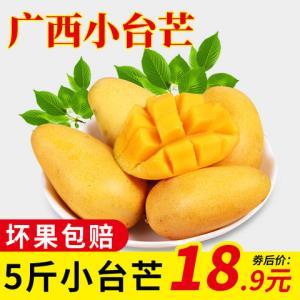 广西小台芒芒果5斤18.9元 18.9元(需用券)