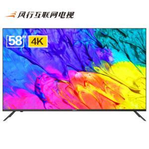 风行电视58Y14K液晶电视58英寸 1399元