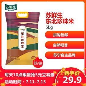 苏鲜生东北珍珠米5KG粳米圆粒米东北米10斤 34.9元