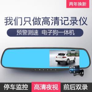 雷萨LESA4.3寸蓝屏通用后视镜行车记录仪双镜头预警测速1080P高清夜视倒车影像*6件 1138.02元(合189.67元/件)