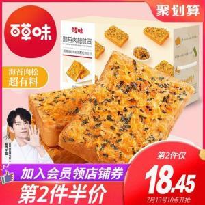 新品整箱营养早餐代餐面包蛋糕*2件 36.9元(合18.45元/件)
