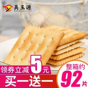 咸味低无糖精代餐香葱苏打饼干整箱小包装多口味散装零食品脂早餐 7.9元