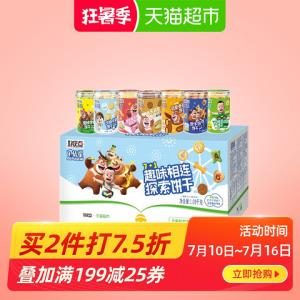 好吃点饼干贝优星7+1定制礼盒休闲零食大礼包儿童代餐辅食糕点心*2件 134.85元(合67.43元/件)
