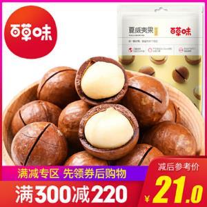 满300减210干果坚果特产零食奶油味送开口器*5件 111元(合22.2元/件)