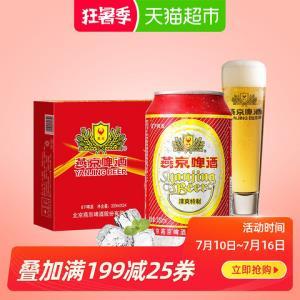 燕京啤酒8度清爽锦鲤红罐送礼礼品罐装啤酒330ml*24听装整箱    43元