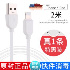 BINGOU缤购苹果数据线皓月白2.4A2米    2.8元