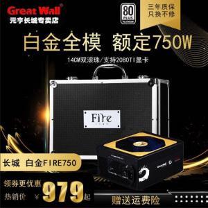 长城fire750白金版电源台式机电脑全模额定750W    735元
