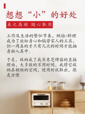 Toshiba东芝电烤箱家用小型迷你烘焙家庭复古多功能全自动现货    369元