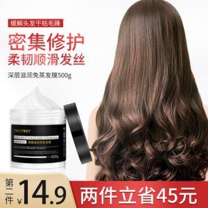 缤肌发膜免蒸正品修复干枯毛躁柔顺头发护理水疗护发素女柔顺    8.9元