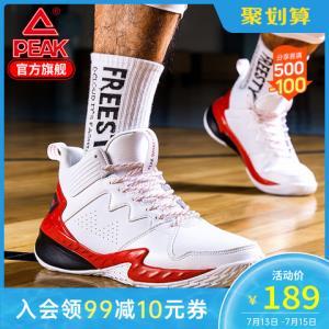 匹克篮球鞋男2020新款中帮撞色防滑耐磨实战球鞋学生运动鞋战靴男 189元
