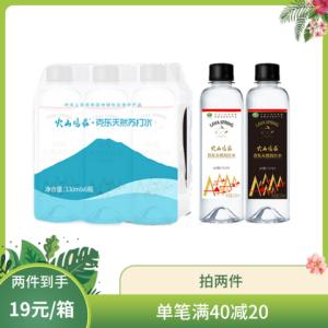 火山鸣泉天然苏打水330ML×6瓶弱碱性无气不加糖含小苏打零糖零卡*2件    38元(合19元/件)