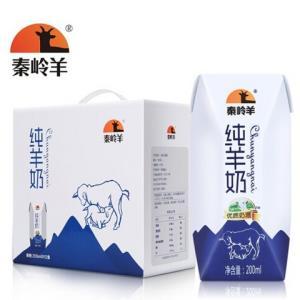 秦岭羊纯羊奶高营养小分子易吸收盒装200ml*12盒*2件    81元(需用券,合40.5元/件)