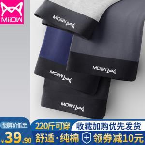 Miiow猫人男士棉质四角内裤3条礼盒装 29.9元(需用券)