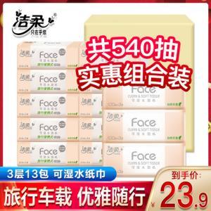 【洁柔大牌!】原木便携纸巾10包+抽纸3包18.9元包邮(需用券)