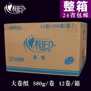 心相印ZB012三层原生木浆大卷纸卫生纸大盘纸厕纸包邮-12卷112元(需用券)