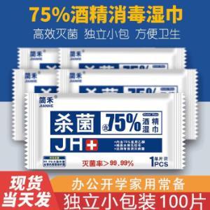 开普特75%酒精消毒湿巾每片独立包装100片39.9元(需用券)