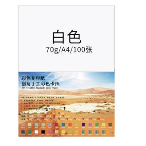 甲骨文天之印A4复印纸70g/100张 2.8元(需用券)