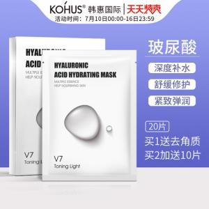 V7玻尿酸面膜正品补水保湿睡眠免洗收缩毛孔紧致淡化清洁痘印男女 59元