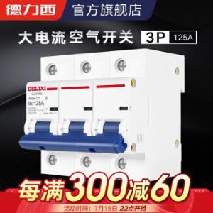 德力西空气开关大功率家用空气开关断路器125A3P125A*3件 308.7元(合102.9元/件)