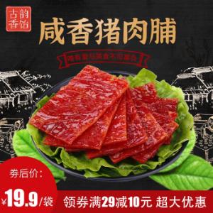 精致猪肉脯100g*3袋装 27.5元(需用券)