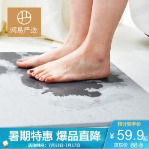 网易严选硅藻土浴室地垫卫生间淋浴房浴室出浴吸水速干门垫脚垫灰色 59.9元