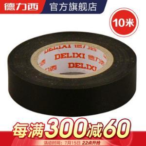 德力西电工防水胶布树脂环保绝缘胶带10米黑色*95件 242.1元(合2.55元/件)