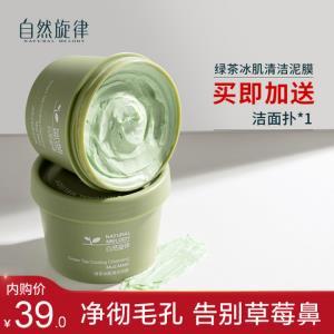 自然旋律清洁面膜泥女温和清洁100g(小绿泥) 39元(需用券)