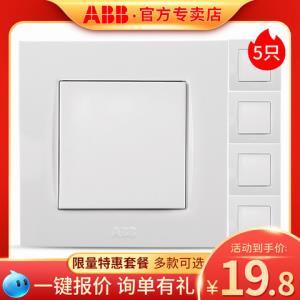 ABB开关插座ABB由雅雅白一开二开三孔空调电话插座面板套餐 19.8元