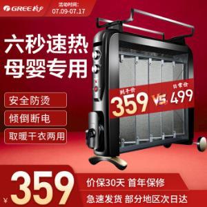 格力(GREE)取暖器电暖器电热膜家用节能5片速热浴室暖气片NDYC-25C-WG349元