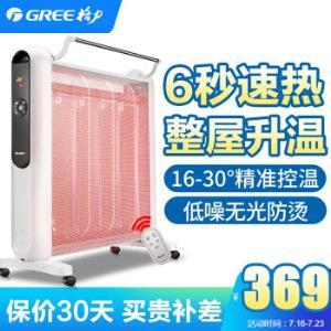 格力(GREE)取暖器家用节能省电暖气遥控取暖气加湿无光防烫电热膜速热电暖器NDYM-S6021B摇控取暖369元