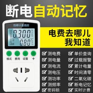 电脑电表家用空调热水器电费计量插座功率电力监测仪数显电度表21元