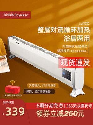 Royalstar荣事达QGW-200L智能踢脚线取暖器339元