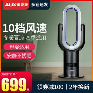 奥克斯取暖器无叶风扇冷暖两用浴室暖风机立式电暖器家用速热遥控699元(需用券)