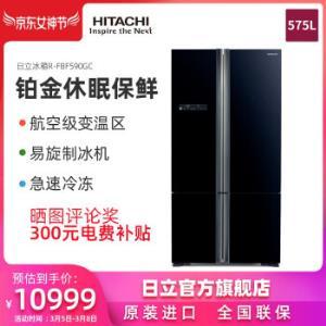 Hitachi日立R-FBF590GC原装进口十字对开门冰箱575L    10999元