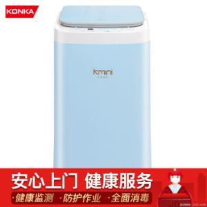 KONKA康佳XQB30-618H波轮洗衣机3公斤552.3元