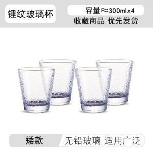 畅安锤纹矮款玻璃杯300ml*4 9.8元