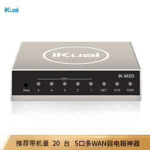 爱快(iKuai)IK-M20五口多WAN企业级路由AC控制器/家长控制/封抖音王者等APP/企业VPN/远程办公149元