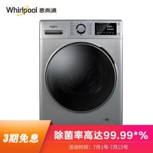 Whirlpool惠而浦新生系列EWDC406217RS滚筒洗衣机8.5公斤星空银 2899元