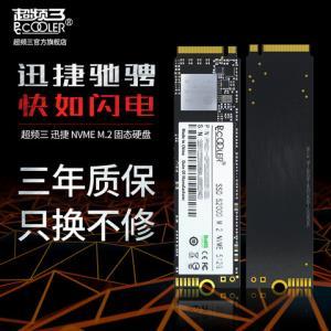 超频三M2固态硬盘M.2接口256G/512G电脑台式机笔记本固态盘PCIeNVMe高速SSDS2000 235元