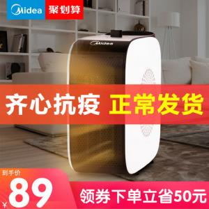 美的电暖气取暖器暖风机家用节能省电速热小太阳烤火炉器桌子小型89元
