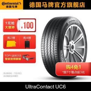 德国马牌轮胎245/45R18100WXLFRUC6适配荣威950迈锐宝XL*4件2952元(需用券,合738元/件)