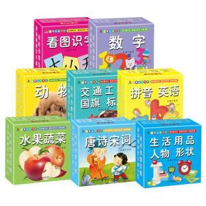 全8盒婴幼儿早教启蒙识字认知卡片