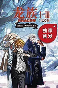 《龙族Ⅰ-Ⅲ》(套装共32册)Kindle版 69.99元