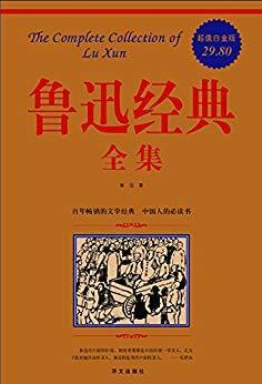 《鲁迅经典全集》(超值白金版)Kindle电子书 3.49元