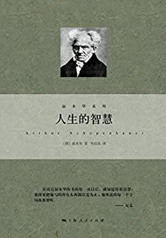 《人生的智慧》(叔本华系列)Kindle电子书 5.99元